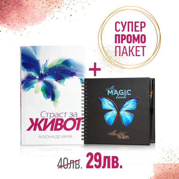 Промо пакет: Страст за ЖИВОТ и тефтер My Magic Book
